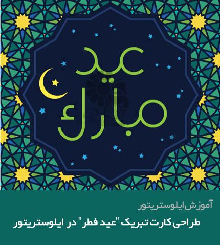 آموزش طراحی کارت تبریک عید فطر در ایلوستریتور به زبان فارسی