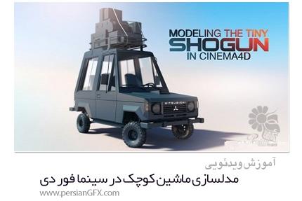 دانلود آموزش مدلسازی ماشین کوچک در سینما فور دی از Skillshare - Skillshare Modeling the Tiny Shogun In Cinema 4D