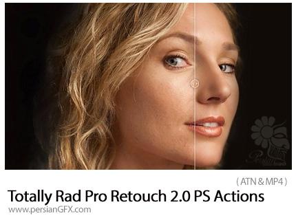دانلود اکشن فتوشاپ رتوش حرفه ای پوست به همراه آموزش ویدئویی - Totally Rad Pro Retouch 2.0 Photoshop Actions