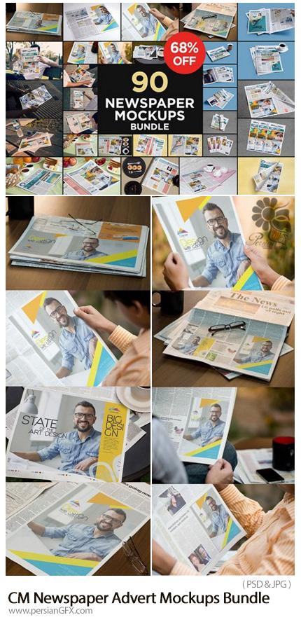 دانلود 90 موکاپ لایه باز روزنامه های تبلیغاتی متنوع - CM Newspaper Advert Mockups Bundle