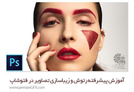 دانلود آموزش پیشرفته رتوش زیبایی در فتوشاپ از یودمی - Udemy Master Advanced High End Beauty Retouching in Photoshop