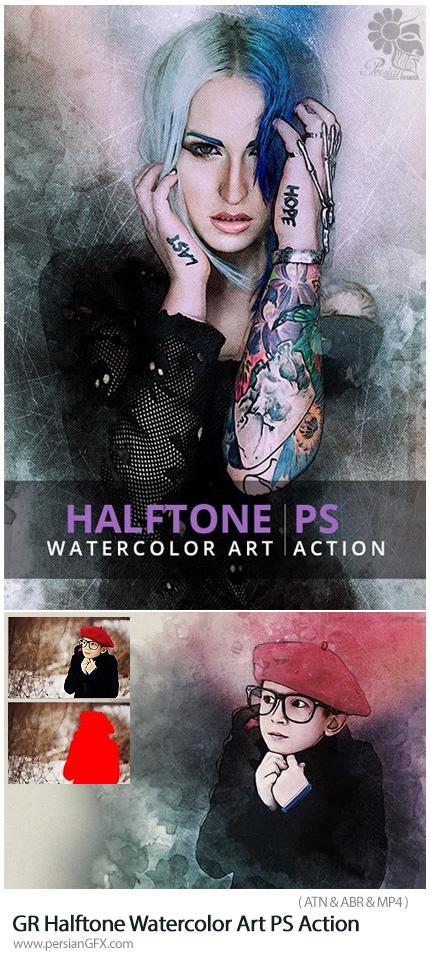 دانلود اکشن فتوشاپ ایجاد افکت هنری آبرنگی ترام بر روی تصاویر به همراه آموزش ویدئویی از گرافیک ریور - GraphicRiver Halftone Watercolor Art PS Action