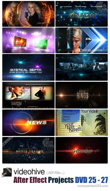 دانلود مجموعه پروژه های آماده افترافکت به همراه آموزش ویدئویی از ویدئوهایو - دی وی دی 25 تا 27