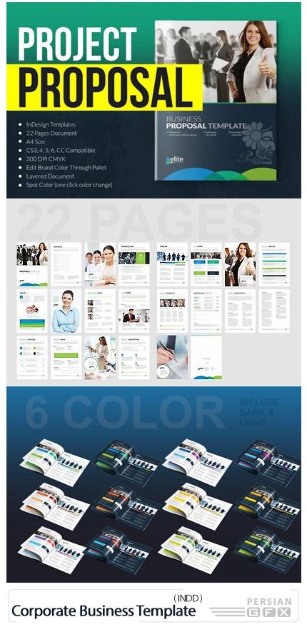 دانلود مجموعه قالب لایه باز مجلات تجاری با فرمت ایندیزاین - Corporate Clean Business Proposal Template