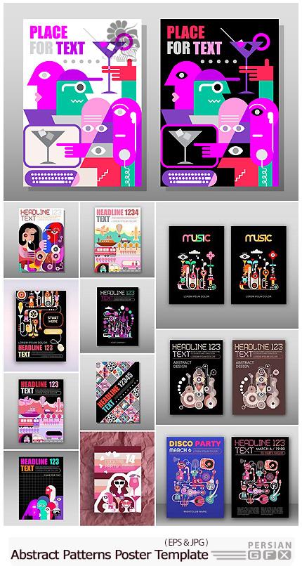 دانلود تصاویر وکتور قالب آماده پوستر با طرح های انتزاعی - Abstract Patterns Poster Template