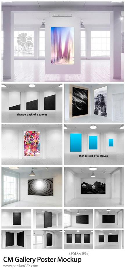 دانلود موکاپ لایه باز پوسترهای گالری - CM Gallery Poster Mockup