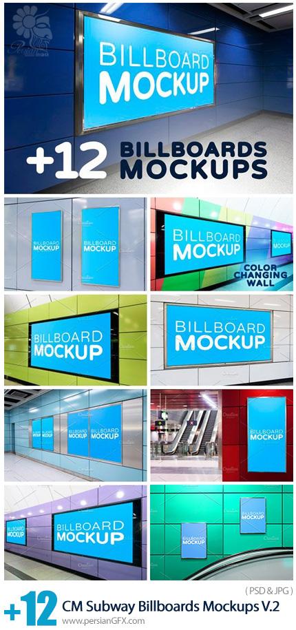 دانلود بیش از 12 موکاپ لایه باز بیلبوردهای مترو، ایستگاهها و فرودگاه - CM Subway Billboards Mockups Vol.2