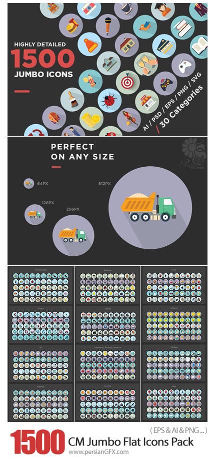 دانلود 1500 آیکون دایره ای سایه دار متنوع ساخت و ساز، تجاری، آموزشی، غذا و ... - CM Jumbo Flat Icons Pack
