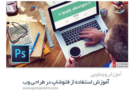 دانلود آموزش استفاده از فتوشاپ در طراحی وب از StackSkills - StackSkills Photoshop CC For The Web
