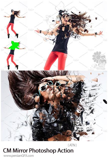 دانلود اکشن فتوشاپ ایجاد افکت تکه های شکسته آیینه بر روی تصاویر - CM Mirror Photoshop Action