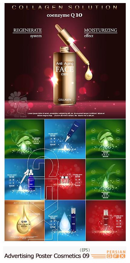 دانلود تصاویر وکتور پوسترهای تبلیغاتی لوازم آرایشی - Advertising Poster Concept Cosmetics Vector 09
