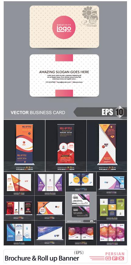 دانلود تصاویر وکتور کارت ویزیت، بنر استند و بروشور های دو و سه لت تجاری - Business Bi-Fold Tri-Fold Brochure Design and Roll up Banner Vector
