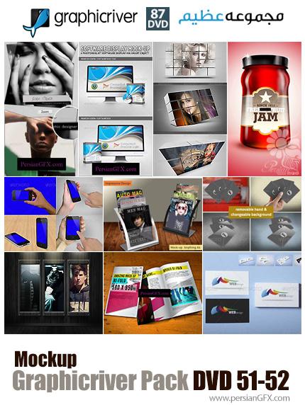دانلود مجموعه تصاویر لایه باز گرافیک ریور - موکاپ بسته بندی و پوستر و کارت ویزیت و ... - دی وی دی 51 و 52