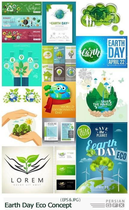 دانلود تصاویر وکتور مفهومی روز طبیعت، صرفه جویی آب، اکولوژی و نمودار اینفوگرافیکی - Earth Day Eco Concept