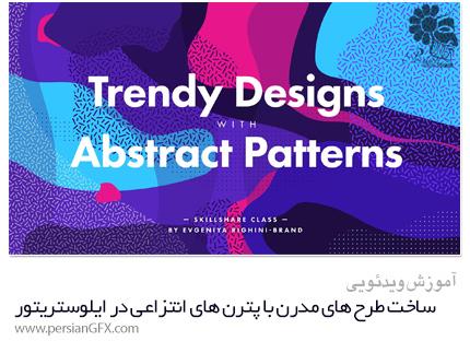 دانلود آموزش ساخت طرح های مدرن با پترن های انتزاعی در ایلوستریتور از Skillshare - Skillshare Creating Trendy Designs With Abstract PatternsIn Illustrator