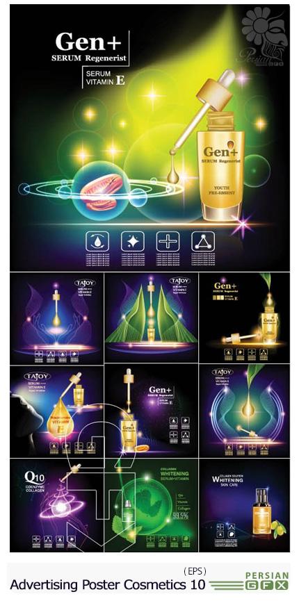 دانلود تصاویر وکتور پوسترهای تبلیغاتی لوازم آرایشی - Advertising Poster Concept Cosmetics Vector 10