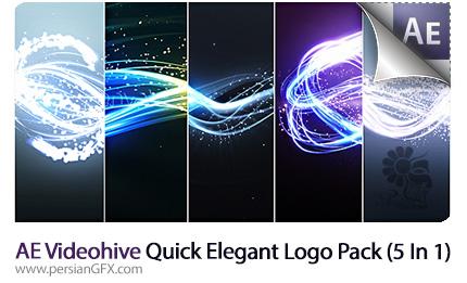 دانلود پروژه آماده افترافکت 5 افکت نورانی نمایش لوگو به همراه آموزش ویدئویی از ویدئوهایو - Videohive Quick Elegant Logo Pack (5 In 1) AE Templates