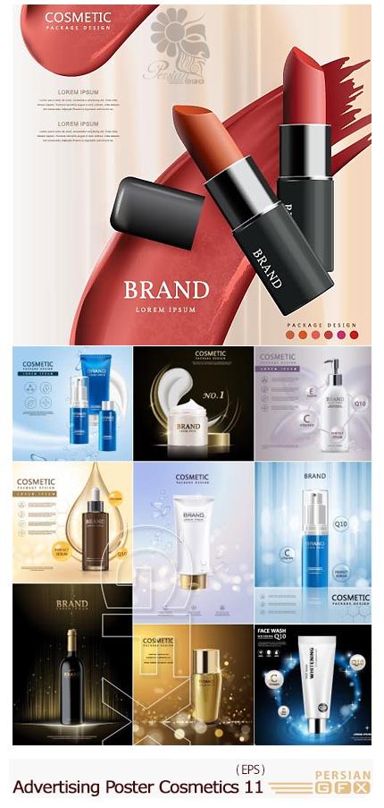 دانلود تصاویر وکتور پوسترهای تبلیغاتی لوازم آرایشی - Advertising Poster Concept Cosmetics Vector 11