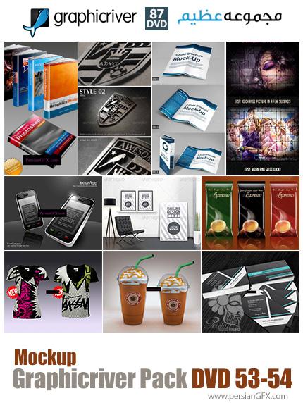 دانلود مجموعه تصاویر لایه باز گرافیک ریور - موکاپ کتاب و بسته بندی و فریم و ... - دی وی دی 53 و 54