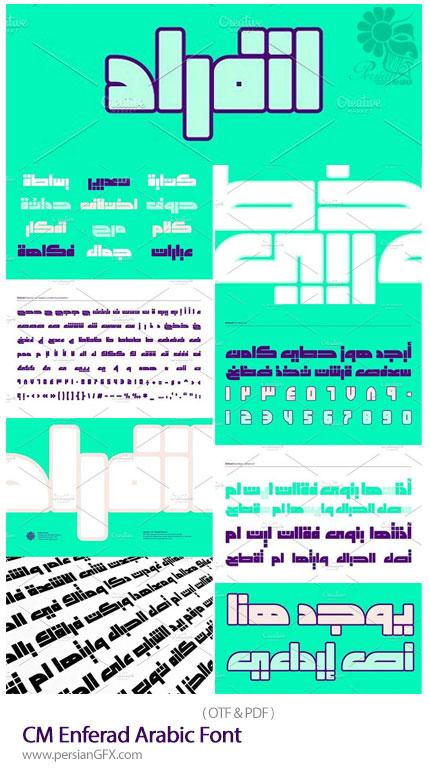 دانلود فونت عربی انفراد - CM Enferad Arabic Font