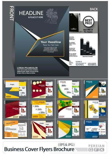 دانلود تصاویر وکتور قالب آماده فلایر و بروشور تجاری - Business Cover Flyers Brochure Design Vector