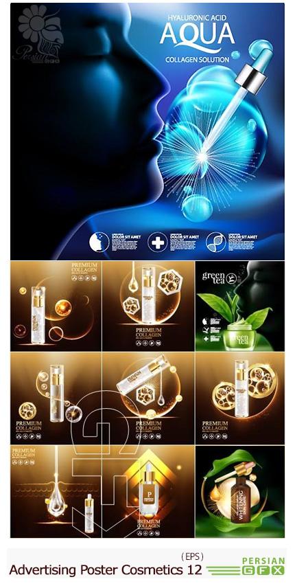 دانلود تصاویر وکتور پوسترهای تبلیغاتی لوازم آرایشی - Advertising Poster Concept Cosmetics Vector 12