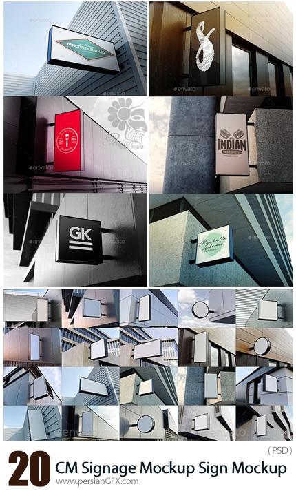 دانلود موکاپ لایه باز تابلوی اعلانات از گرافیک ریور - CM Signage Mockup Sign Mockup