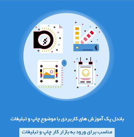 باندل پک آموزش فتوشاپ ویژه ورود به بازار کار (حوزه چاپ و تبلیغات)