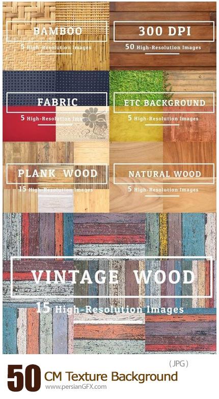 دانلود 50 پس زمینه تکسچر چوبی، حصیری و پارچه ای متنوع - CM 50 Texture Background