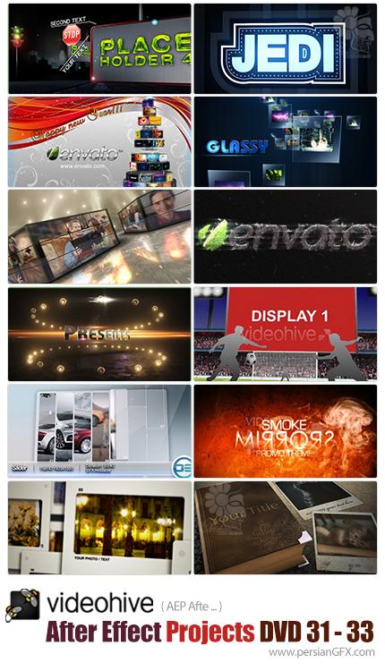 دانلود مجموعه پروژه های آماده افترافکت به همراه آموزش ویدئویی از ویدئوهایو - دی وی دی 31 تا 33