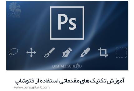 دانلود آموزش تکنیک های مقدماتی استفاده از فتوشاپ از یودمی - Udemy Photoshop Foundation Everything You Need To Get Started
