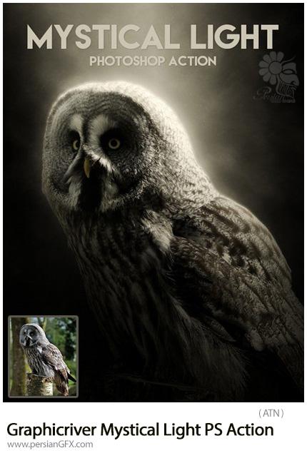 دانلود اکشن فتوشاپ ایجاد افکت نور عرفانی بر روی تصاویر به همراه آموزش ویدئویی از گرافیک ریور - Graphicriver Mystical Light Photoshop Action