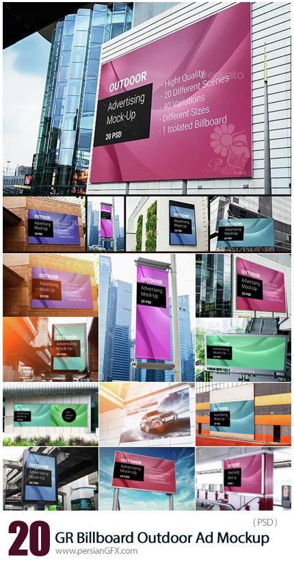 دانلود 20 موکاپ لایه باز بیلبوردهای محیطی تبلیغاتی از گرافیک ریور - GraphicRiver Billboard Outdoor Advertising Mockup