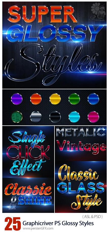 دانلود استایل فتوشاپ با 25 افکت متن شیشه ای از گرافیک ریور - Graphicriver Photoshop Glossy Styles