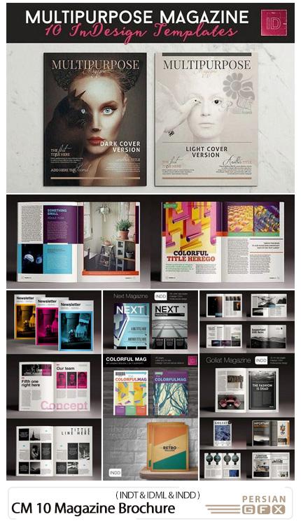 دانلود 10 قالب آماده بروشور لایه باز مجله ای با فرمت ایندیزاین - CM 10 Magazine Brochure Templates Pack
