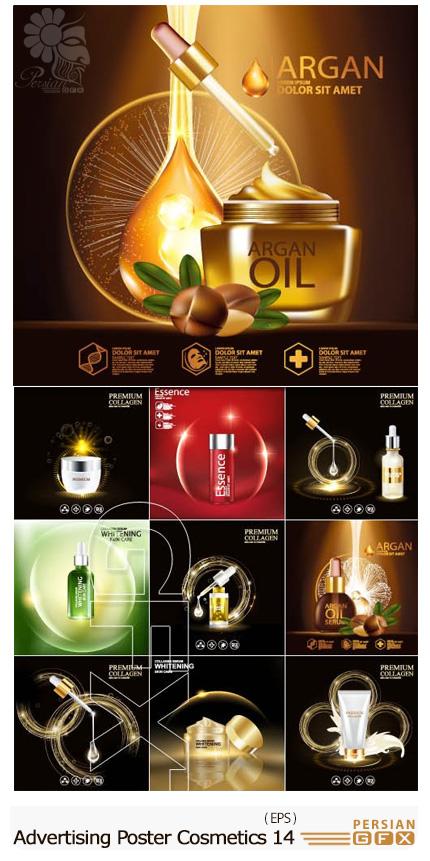 دانلود تصاویر وکتور پوسترهای تبلیغاتی لوازم آرایشی - Advertising Poster Concept Cosmetics Vector 14