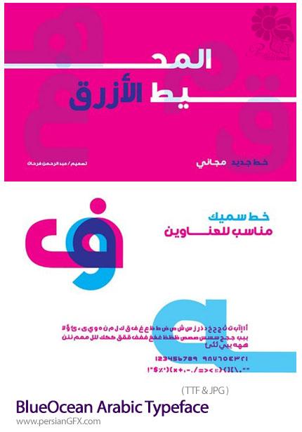 دانلود فونت عربی BlueOcean (اقیانوس آبی) - BlueOcean Arabic Typeface