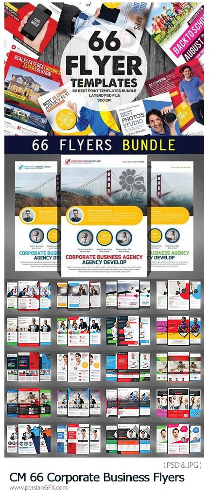 دانلود 66 فلایر لایه باز تجاری متنوع - CM 66 Corporate Business Flyers Bundle