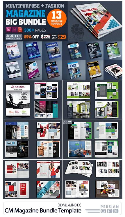 دانلود مجموعه تصاویر لایه باز قالب آماده مجله های تبلیغاتی متنوع با فرمت ایندیزاین - CreativeMarket Magazine Bundle 13 Template