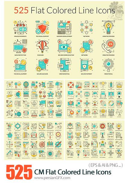 دانلود 525 آیکون خطی رنگارنگ تجاری، ورزشی، طراحی وب و ... - CM 525 Flat Colored Line Icons