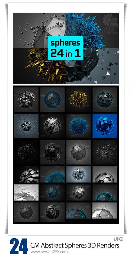 دانلود مجموعه تصاویر با کیفیت اشکال کروی انتزاعی با نمایش سه بعدی - CM Abstract Spheres 3D Renders