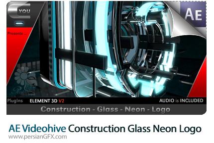 دانلود پروژه آماده افترافکت نمایش لوگوی شیشه ای با افکت نورهای نئون به همراه آموزش ویدئویی از ویدئوهایو - Videohive Construction Glass Neon Logo AE Templates