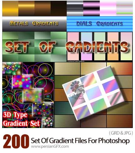 دانلود 200 گرادینت فتوشاپ برای طراحی - Gradient Set Of 200 GRD Files For Photoshop