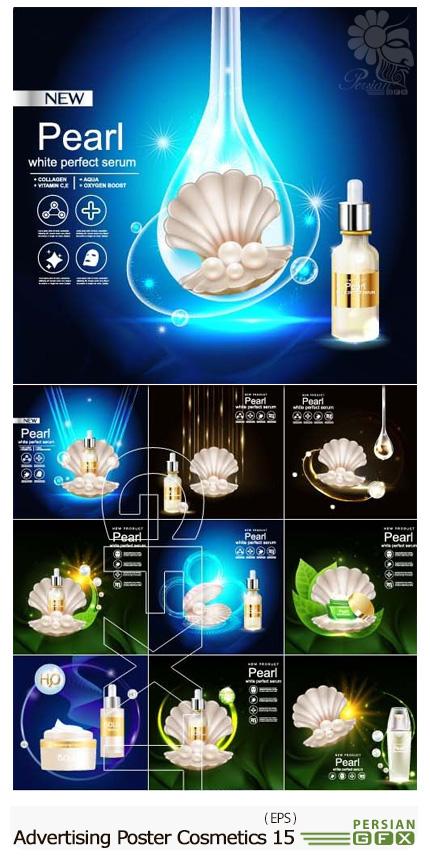 دانلود تصاویر وکتور پوسترهای تبلیغاتی لوازم آرایشی - Advertising Poster Concept Cosmetics Vector 15