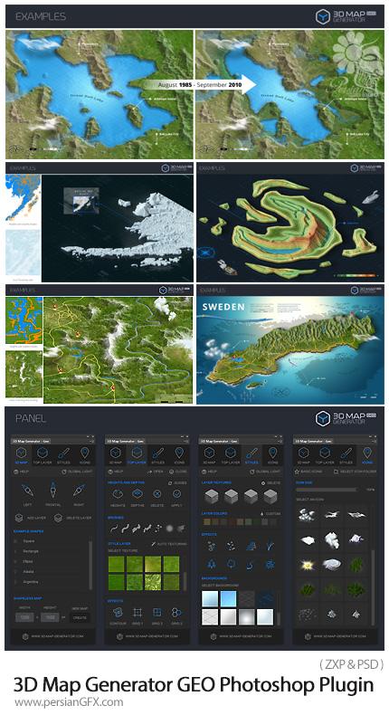 دانلود پلاگین فتوشاپ ساخت نقشه جغرافیایی سه بعدی - 3D Map Generator GEO Photoshop Plugin