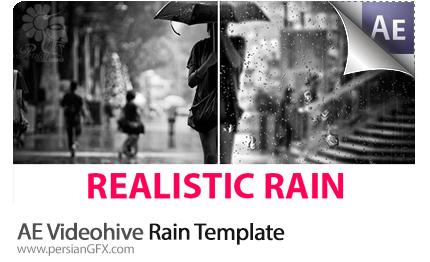 دانلود پروژه آماده افترافکت ایجاد افکت بارش باران از ویدئوهایو - Videohive Rain After Effects Templates