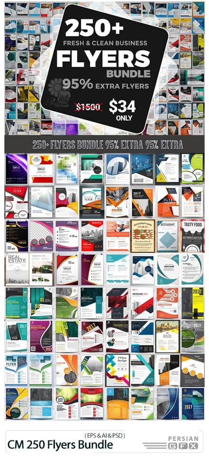 دانلود بیش از 250 فلایر لایه باز تجاری متنوع - Creativemarket 250+ Flyers Bundle