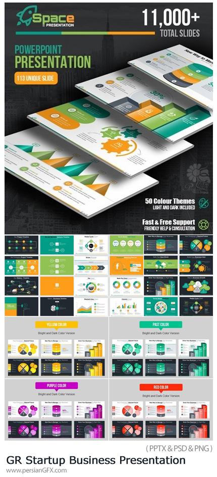 دانلود مجموعه قالب آماده تجاری پاورپوینت از گرافیک ریور - GraphicRiver Startup Business Presentation Powerpoint Template