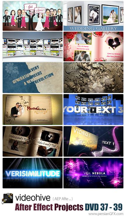 دانلود مجموعه پروژه های آماده افترافکت به همراه آموزش ویدئویی از ویدئوهایو - دی وی دی 37 تا 39