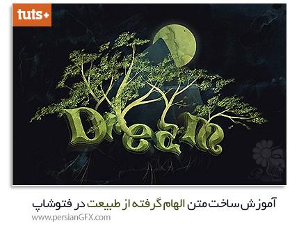 دانلود آموزش ساخت متن الهام گرفته از طبیعت در فتوشاپ از تاتس پلاس - Tutsplus Nature Inspired Text Effects In Adobe Photoshop